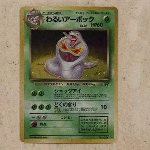 Dark Arbok Holo Japanese Black Star Pokémon Card